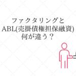 ファクタリング ABL 売掛債権担保融資