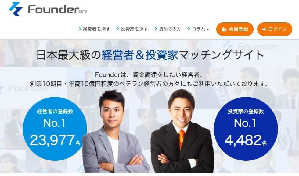 founder ファウンダー