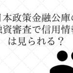 日本政策金融公庫 信用情報