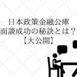 日本政策金融公庫の面談対策