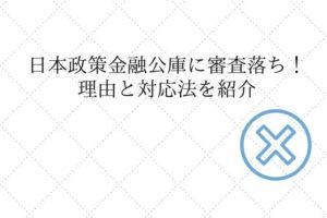 日本政策金融公庫審査落ち