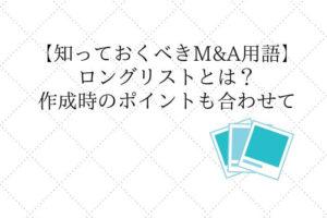 ロングリストとは【M&A】