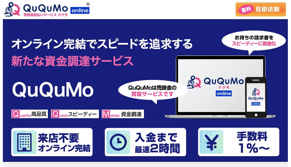 QuQumo ファクタリング