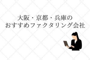 関西(大阪・京都・神戸)のおすすめファクタリング会社