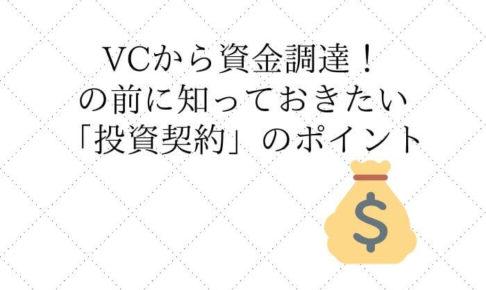VC ベンチャーキャピタル 投資契約