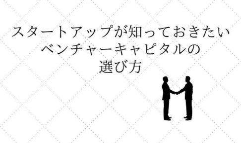 ベンチャーキャピタル VC 選び方