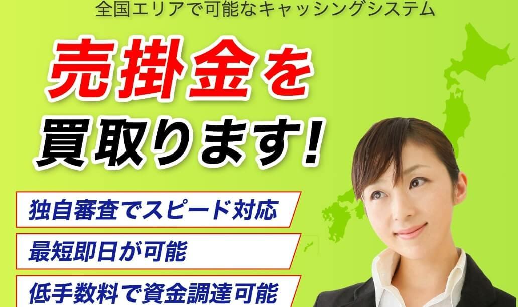九州ファクター トータルサポート ファクタリング 福岡