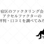 アクセルファクター 評判 口コミ ファクタリング