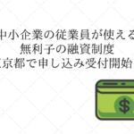 新型コロナウイルス 東京都 融資 中小企業