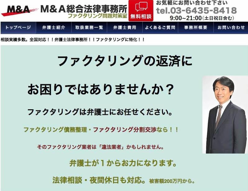 M&A総合法律事務所
