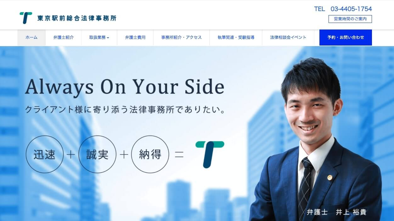 東京駅前総合法律事務所