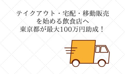 飲食店 助成金 最大100万円