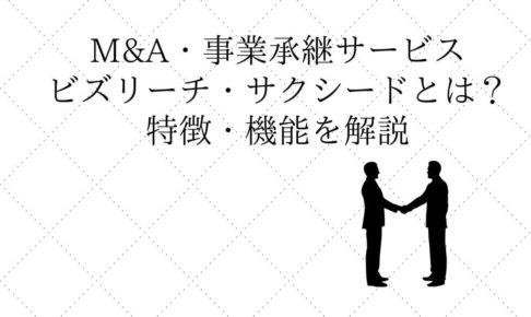 ビズリーチ・サクシード M&A 事業承継